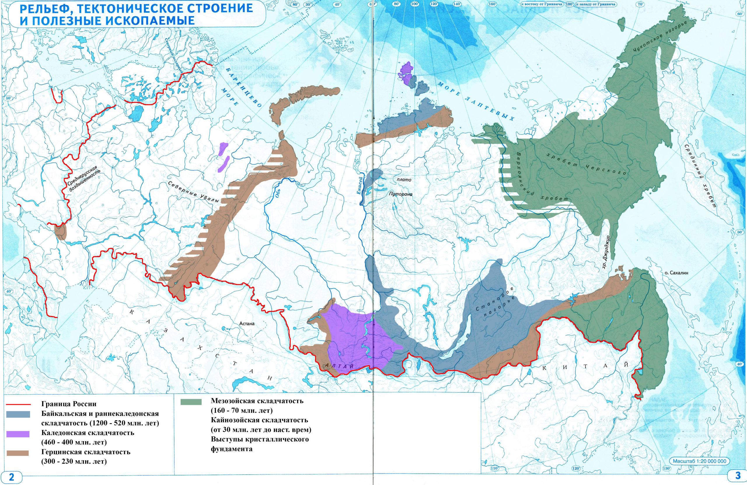Страница 2 - 3. Рельеф, тектоническое строение и полезные ископаемые - Контурные карты по географии. 8 класс. Дрофа