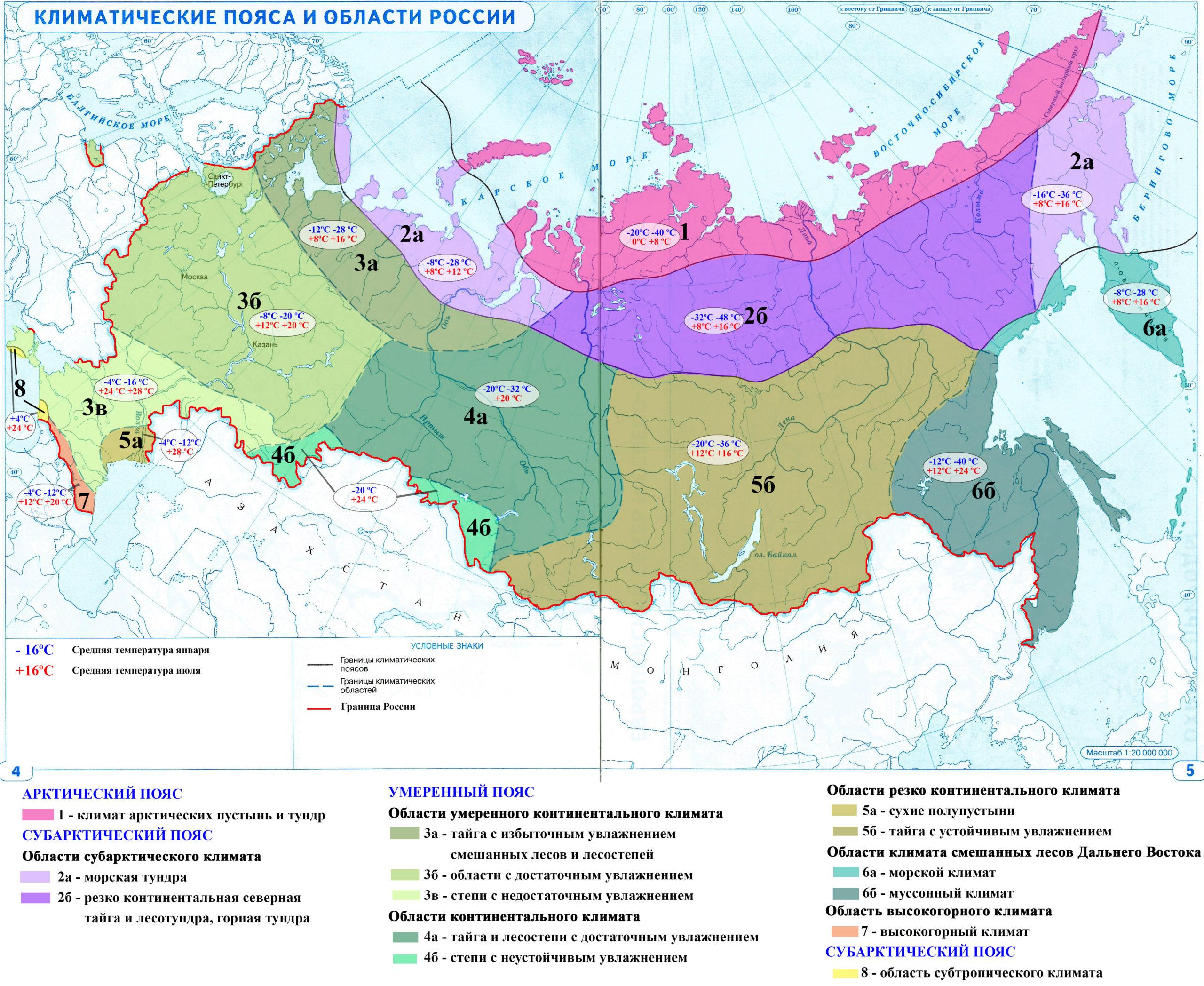 Страница 4 - 5. Климатические пояса и области России - Контурные карты по географии. 8 класс. Дрофа