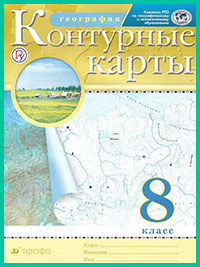 ГДЗ по географии к контурным картам. 8 класс (Дрофа, 2019 г)
