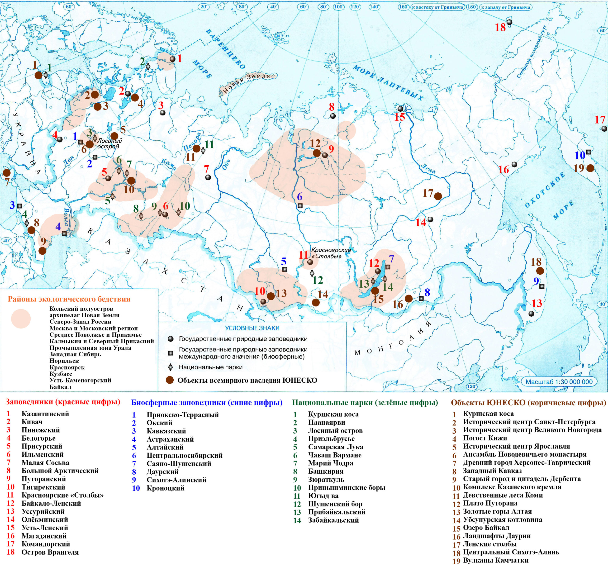 Страница 6. Охрана природы - Контурные карты по географии. 8 класс. Дрофа