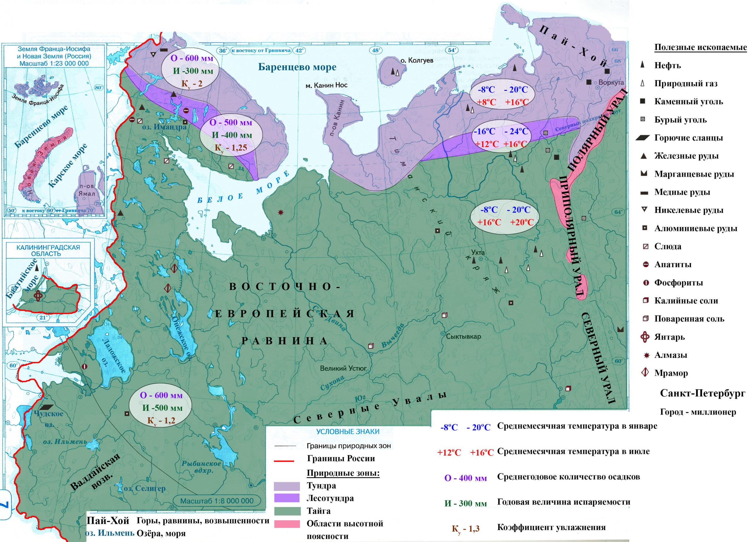 Страница 7. Европейский север и северо-запад России - Контурные карты по географии. 8 класс. Дрофа
