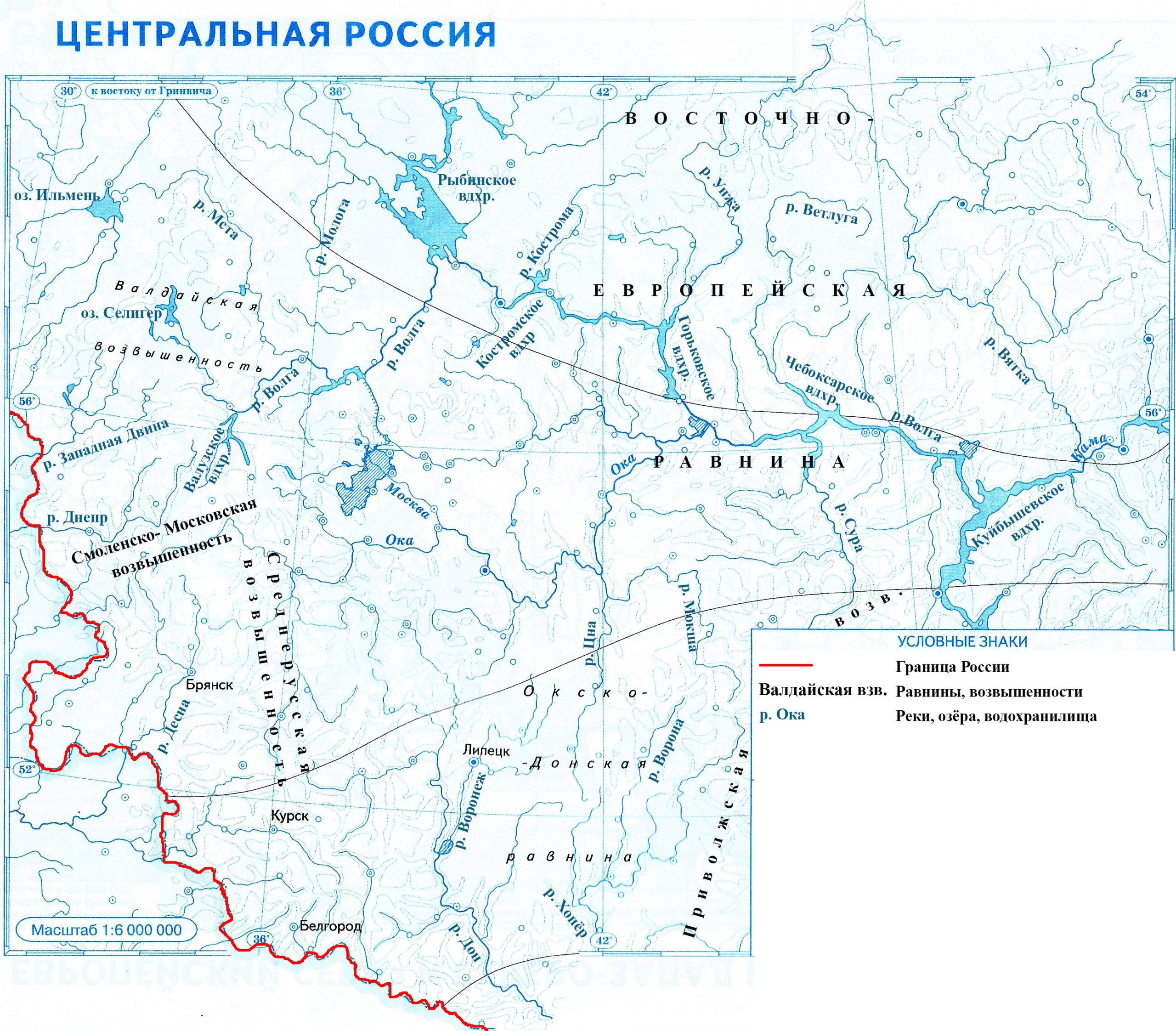 Страница 8. Центральная Россия - Контурные карты по географии. 8 класс. Дрофа
